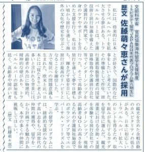 トビタテ!留学JAPAN日本代表プログラムに選ばれた佐藤萌々恵さんの記事(クリックで拡大)