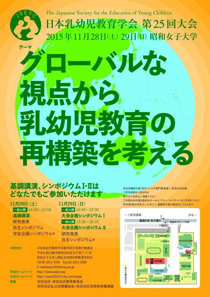 日本乳幼児教育学会_チラシ_1023.indd
