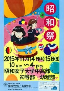 昭和祭ポスター